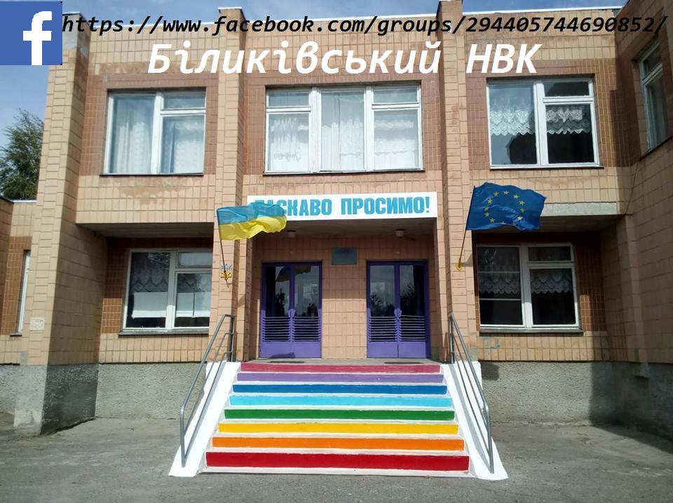 Група Біликівський НВК в facebook